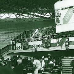 """Кафе """"Полюс"""" на Северном рынке г.Москвы 1989г."""