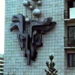 Горельеф «Энергия недр» на здании общежития шахтѐров. г. Краснокаменск. 1982-1984  Материалы: сварная сталь и алюминий