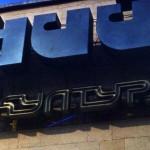 Фрагмент логотипа «Нистрений» (Днестряне) и знак на основе дакийского петроглифа  «Люди» на здании дома культуры. д. Копанка, Молдавия. 1988.  Сварная сталь, окраска.  Работа сразу после Строгановки