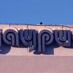 """Название Дома Культуры """"Даурия"""". Фото 2012 года. Буквы изготовлены и смонтированы автором в 1987 году"""